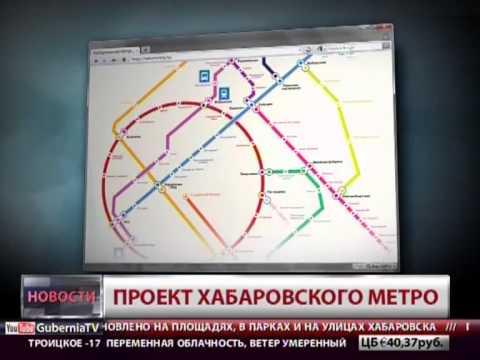 Схема метро хабаровске
