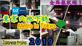 東京の地下鉄/Metro in Tokyo 2019 【東京メトロ・都営地下鉄】[FHD60fps]