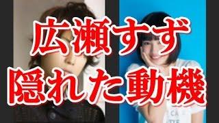 ロックオン!「ジャニーズ好き」広瀬すずが亀梨和也に猛アプローチ? 広...