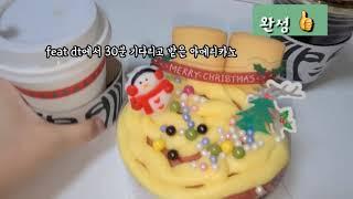 [만들어먹기] 쿡앤베이크 크리스마스 케이크 만들어먹기