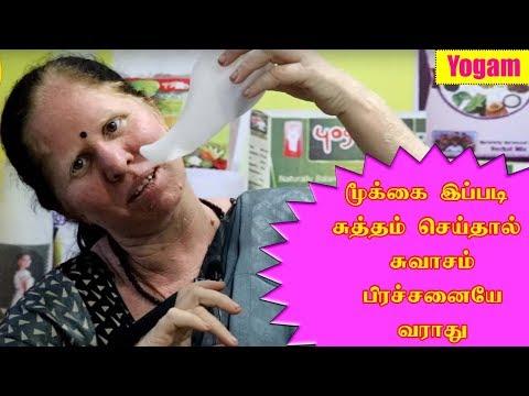 மூக்கை இதில் சுத்தம் செய்தால் பல பிரச்சனைகள் நிச்சயம் நீங்கும் | How to Clean Nose | Yogam | யோகம்