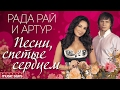 РАДА РАЙ и АРТУР ПЕСНИ СПЕТЫЕ СЕРДЦЕМ НОВОЕ И ЛУЧШЕЕ 2017 mp3