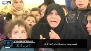 مصر العربية | السوريون يهربون من جحيم الحرب الى الحدود التركية