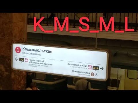 Станции Метро Комсомольская: переход с Красной на Кольцевую (Komsomolskaya, Moscow) | MMST