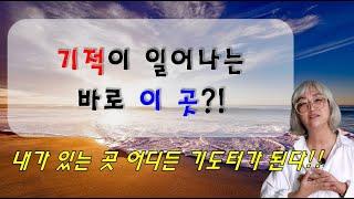 무속인들만 아는 기도터가 있다?!_박나래가 찾은 바로 그집! _[백운산 신전]