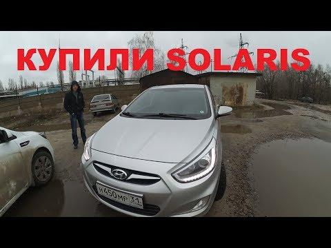 Ищем машинку для друга за 400 купили Solaris 2013