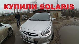 Ищем машинку для друга за 400 купили Solaris 2013 смотреть