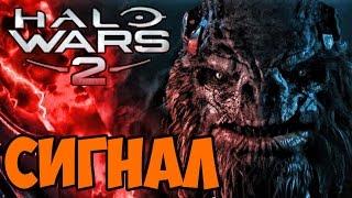 Сигнал - Halo Wars 2 прохождение на русском #2
