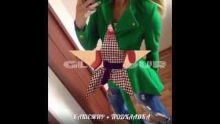 Модная одежда из Украины на заказ можно ознакомится-сдесь https://vk.com/alinalayn#(, 2014-09-24T14:22:17.000Z)