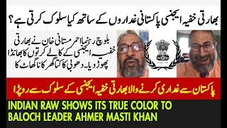 Indian RAW Shows its True Color See What Happen to Baloch Leader Ahmer Masti Khan