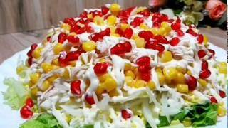 Очень вкусный, красивый, легкий и нарядный салат,  можно и на праздничный стол 👌🏼
