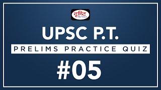 UPSC P.T. (2017 POLITY & IR, Prelims Practice Quiz) - #05 I Drishti IAS