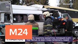Смотреть видео Семьи погибших и пострадавших в ДТП под Тверью получат матпомощь - Москва 24 онлайн