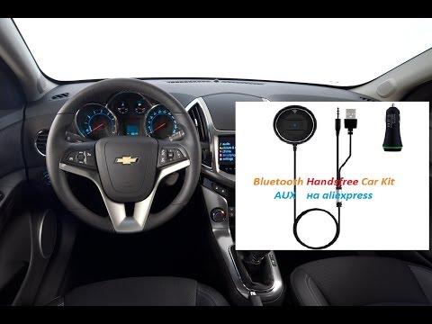 В Chevrolet Cruze Bluetooth Handsfree Car Kit  JRBC01 AUX на Aliexpress,громкая связь,тест,обзор.