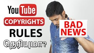 YouTube Copyright Rules in Tamil YouTube New Rules in 2018