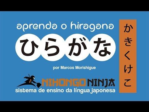 Aprenda o hiragana (ひらがな): ka, ki, ku, ke, ko - #4