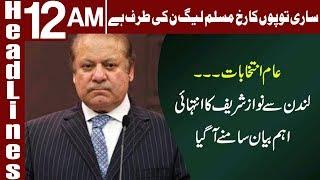 London Se Nawaz Sharif Ka Eham Bayan | Headlines 12 AM | 02 July 2018 | Express News