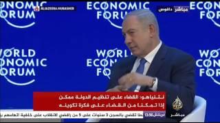جلسة نقاش مع رئيس الوزراء الإسرائيلي بنيامين نتنياهو يديرها الصحفي فريد زكريا