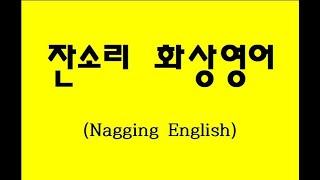 Nagging English(잔소리영어)
