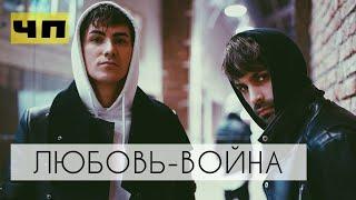 ЧП - Любовь-война (MOOD VIDEO)