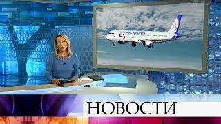 Выпуск новостей в 15:00 от 15.08.2019