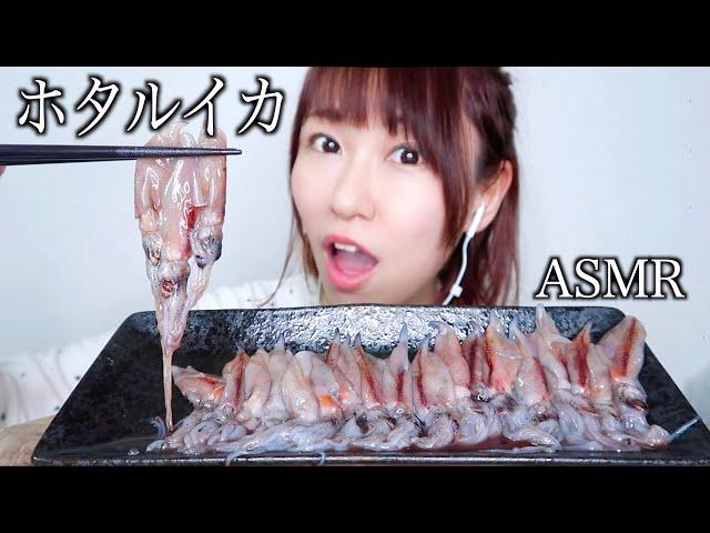【ASMR】ホタルイカのお刺身を食べる音