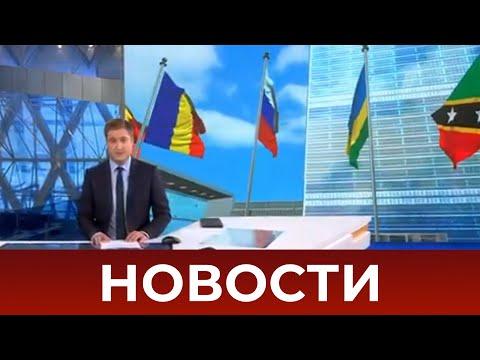 Выпуск новостей в 10:00 от 15.08.2020