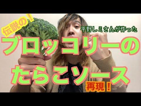平野レミさんの「ブロッコリーのたらこソース」を作ってみた