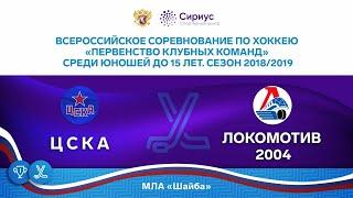 Хоккейный матч. 14.04.19. ХК «ЦСКА» - ХК «Локомотив-2004»