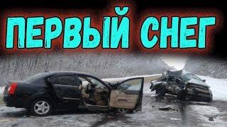 ЖЕСТКИЕ АВАРИИ 2018/Первый  снег/торопыги и водятлы/видеорегистратор/#авариинадорогах/#crashinrussia