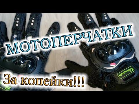Новинка! Классные мотоперчатки за смешные деньги!!!