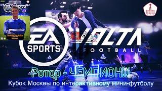 Ротор Чемпион Кубок Москвы по интерактивному мини футболу НМФЛ обзор стадии плей офф