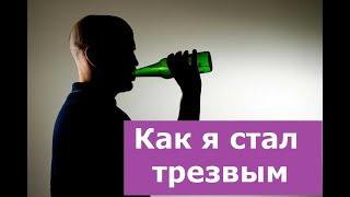 97 Как я бросил пить История выздоровления от алкогольной зависимости Как бросить пить алкоголь