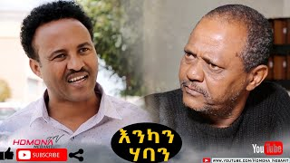 HDMONA - እንካን ሃባን ብ ዳኒኤል ጂጂ Enkan Haban by Daniel JIJI - New Eritrean Comedy 2021