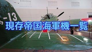 日本国内現存 帝国海軍航空機一覧(2018年現在)Existing Imperial Japanese Navy Aircraft in JAPAN