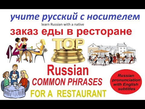 Russian for tourists - at the restaurant and cafe (phrases and expressions)