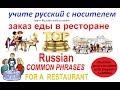 № 170   Русский язык  - ЗАКАЗ ЕДЫ И НАПИТКОВ в ресторане или кафе