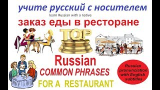 In the Russian restaurant or in a cafe / Ordering food / spoken Russian