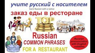 № 170   Русский язык  - ЗАКАЗ ЕДЫ И НАПИТКОВ в ресторане или кафе / фразы