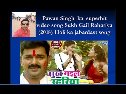 Pawan Singhkasuperhit video song Sukh Gail Rahariya(2018) Holi ka jabardast song REVIEW