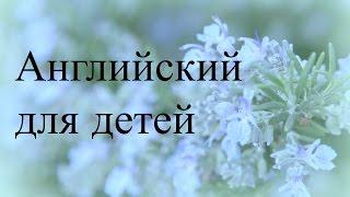 видео английский для школьников