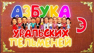 Азбука Уральских Пельменей Э Уральские Пельмени