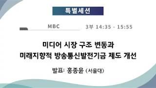 한국방송학회 2020 봄철 정기학술대회 MBC 특별세션
