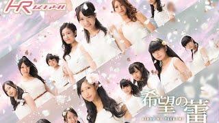 HR New Single「希望の蕾」9月24日(水)発売! http://urx.nu/bbFR 作詞...