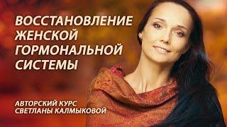 Восстановление гормонального фона. Авторский курс Светланы Калмыковой. Приглашение.