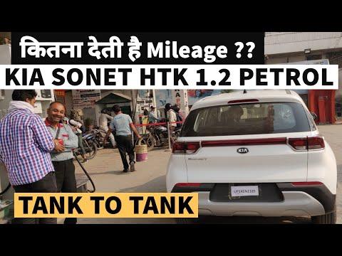 Kia Sonet HTK 1.2 Petrol | Tank to Tank Mileage Test | Suprising Results | Real Test