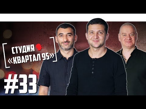 Интервью: «Квартал 95»