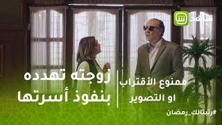 ممنوع الاقتراب أو التصوير | عايز يعيش في مكان يريحه وزوجته تهدده بنفوذ أسرتها