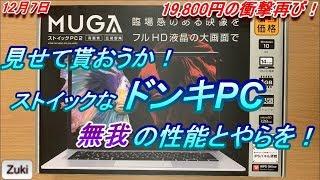 情熱価格19,800円の衝撃再び!?「見せて貰おうか!ストイックなドンキPCの性能とやらを!」12月7日発売開始 MUGA ストイックPC2ならDQXはプレイ可能?【開封編】
