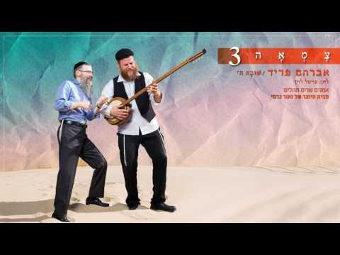 Shuva Hashem - Vuelve Hashem -  שובה `ה - Avraham Fried